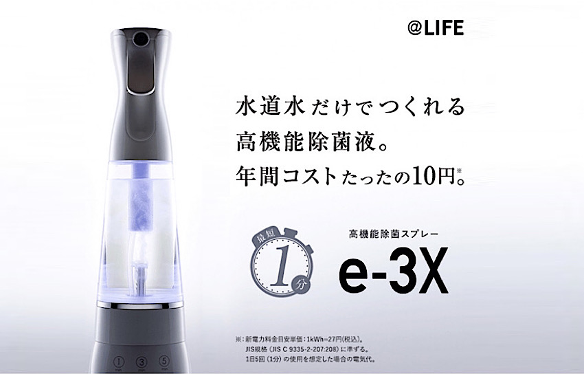 e-3X 高機能除菌スプレー