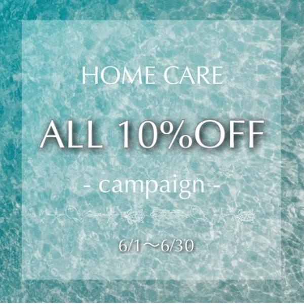 6月キャンペーン☆ホームケア商品10%OFF!! @oogishi