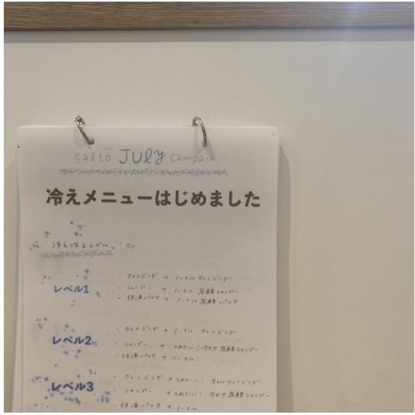 レベル別!ひんやりショートスパ! @mizutani